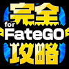 FGO完全攻略 for Fate/Grand Order