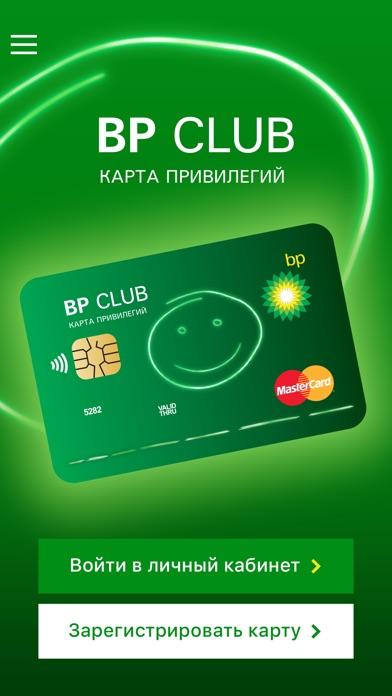 скачать приложение bp club