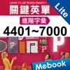 關鍵英單:進階字彙4401-7000 Lite