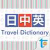 Chinese-Japanese-English Travel Talk Dictionary