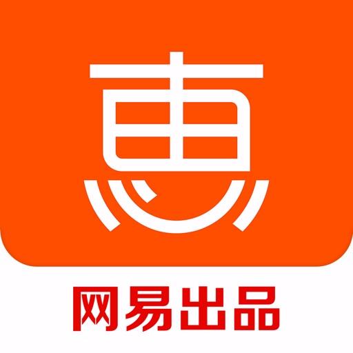惠惠购物助手—网易出品网购神器(原惠惠折扣日报)