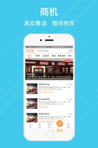 创业号-让创业更简单 screenshot 4