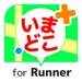 いまどこ+(どこプラ) for Runner