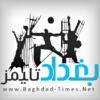 وكالة بغداد تايمز الإخبارية