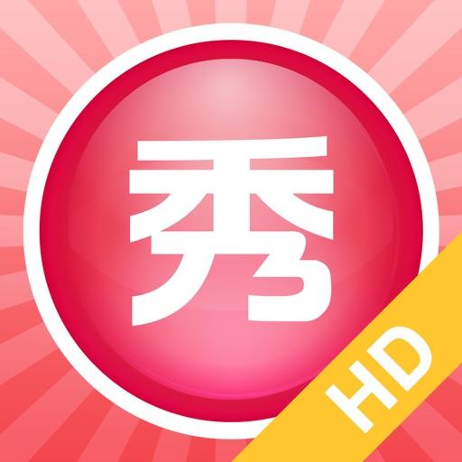 美图秀秀HD