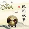 民间故事(有声播放) - 民间传说经典故事桥段
