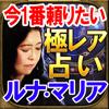 【今一番頼りたい】極レア占い「ルナ・マリア」 - Rensa co.ltd.