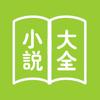 小说大全-最新图书下载阅读器