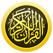 Hafizi Quran