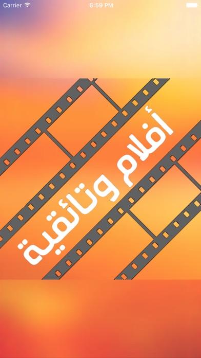 أفلام وتائقية بالعربية - جميع المجالاتلقطة شاشة1