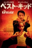 ベスト・キッド (字幕版) [2010]