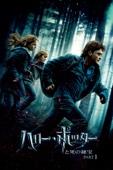 ハリー・ポッターと死の秘宝 PART 1 (吹替版)