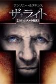 ザ・ライト ~エクソシストの真実~(字幕版)
