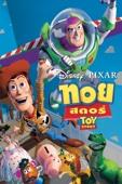 Toy Story Full Movie Arab Sub