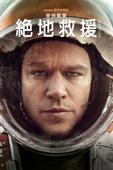 The Martian Full Movie Mobile
