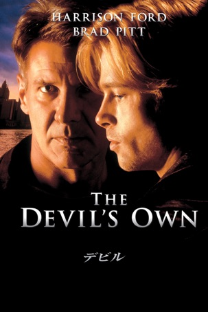 デビル (字幕版) (1997)