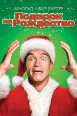 Лучший подарок на рождество смотреть фильм