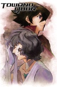 Towa no Quon: Chapter 4 (Dubbed)