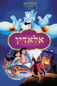 Aladdin Full Movie Subbed