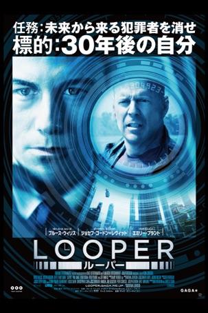 LOOPER/ルーパー(字幕版)