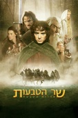 The Lord of the Rings: The Fellowship of the Ring Full Movie Telecharger