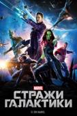 Стражи Галактики Full Movie Viet Sub