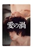 愛の渦 Full Movie Legendado