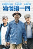 Going in Style (2017) Full Movie Mobile