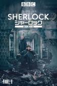 SHERLOCK/シャーロック シーズン4  Vol.1 (吹替版)