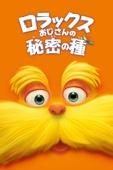 ロラックスおじさんの秘密の種 (日本語吹替版)