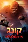 Kong: Skull Island  Full Movie Telecharger