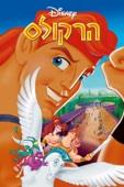 Hercules Full Movie Telecharger