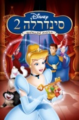 Cinderella II: Dreams Come True Full Movie Subbed