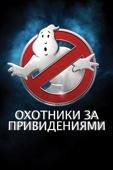 Охотники за привидениями Full Movie Viet Sub
