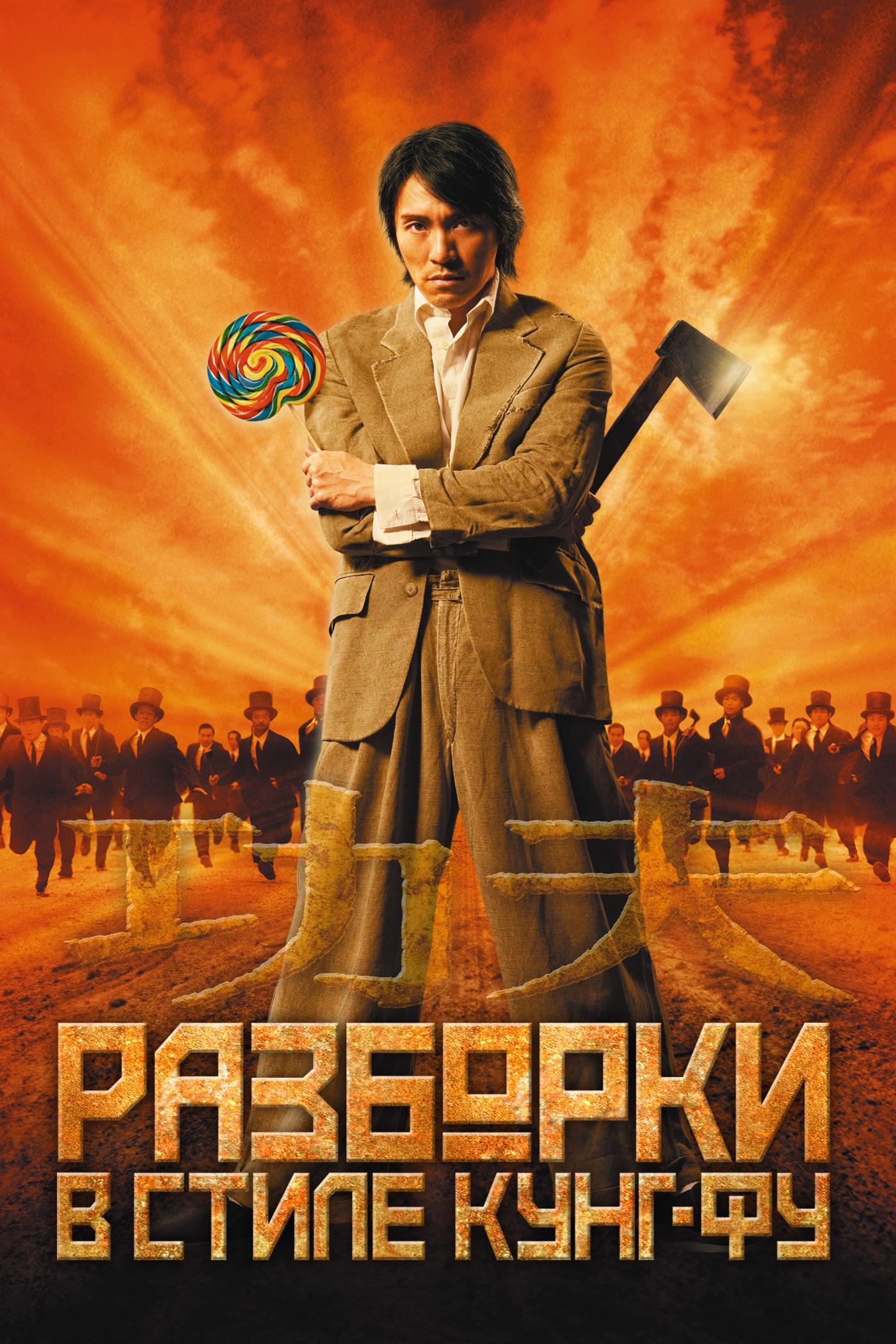 фильм банда топоров