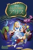 ふしぎの国のアリス(日本語吹替版)