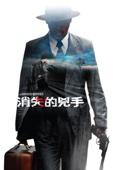 The Vanished Murderer Full Movie Sub Indo