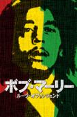 ボブ・マーリー/ルーツ・オブ・レジェンド(字幕版)