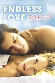 エンドレス・ラブ Endless Love (字幕版) [2014]