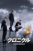 クロニクル (吹替版) Full Movie