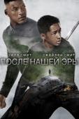 После Нашей Эры Full Movie Viet Sub