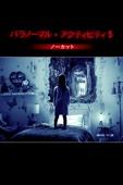 パラノーマル・アクティビティ5 ノーカット版 (字幕版)