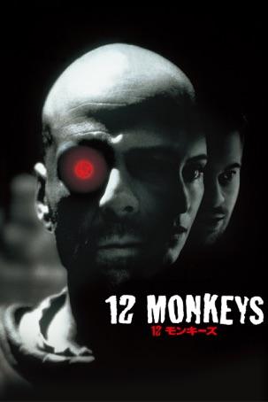 12モンキーズ (字幕版)