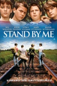 Stand By Me Full Movie Arab Sub