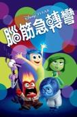腦筋急轉彎 (Inside Out) (2015) Full Movie Mobile