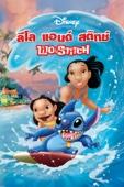 Lilo & Stitch Full Movie Telecharger