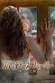 スナッチャーズ・フィーバー -喰われた町- (字幕版)