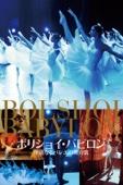 ボリショイ・バビロン 華麗なるバレエの舞台裏 (字幕版)