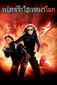Spy Kids Full Movie Arab Sub