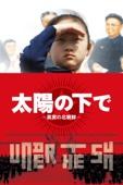 太陽の下で 真実の北朝鮮 (字幕版)